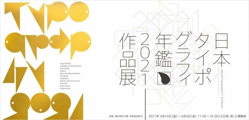 日本タイポグラフィ年鑑 2021 作品展