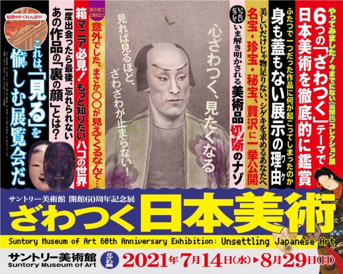 サントリー美術館 開館60周年記念展「ざわつく日本美術」