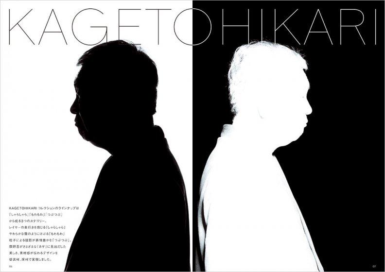 隈研吾とサンゲツによる、壁紙・床材のコラボレーションコレクション「KAGETOHIKARI」が発売