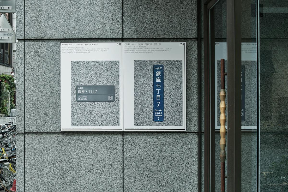 ギンザ・グラフィック・ギャラリーでの展示ポスター