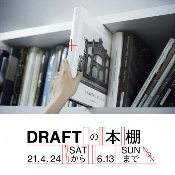 DRAFTの本棚