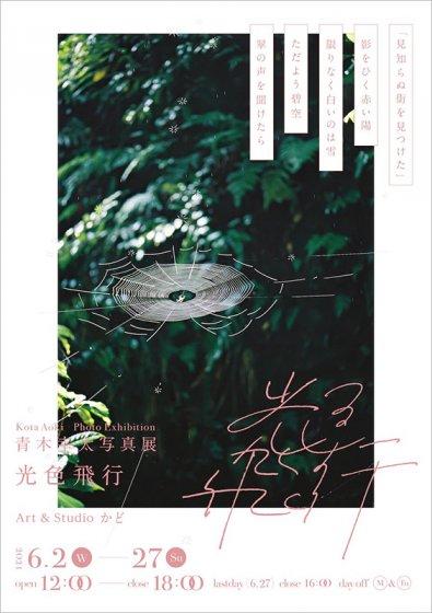 青木幸太写真展「光色飛行」