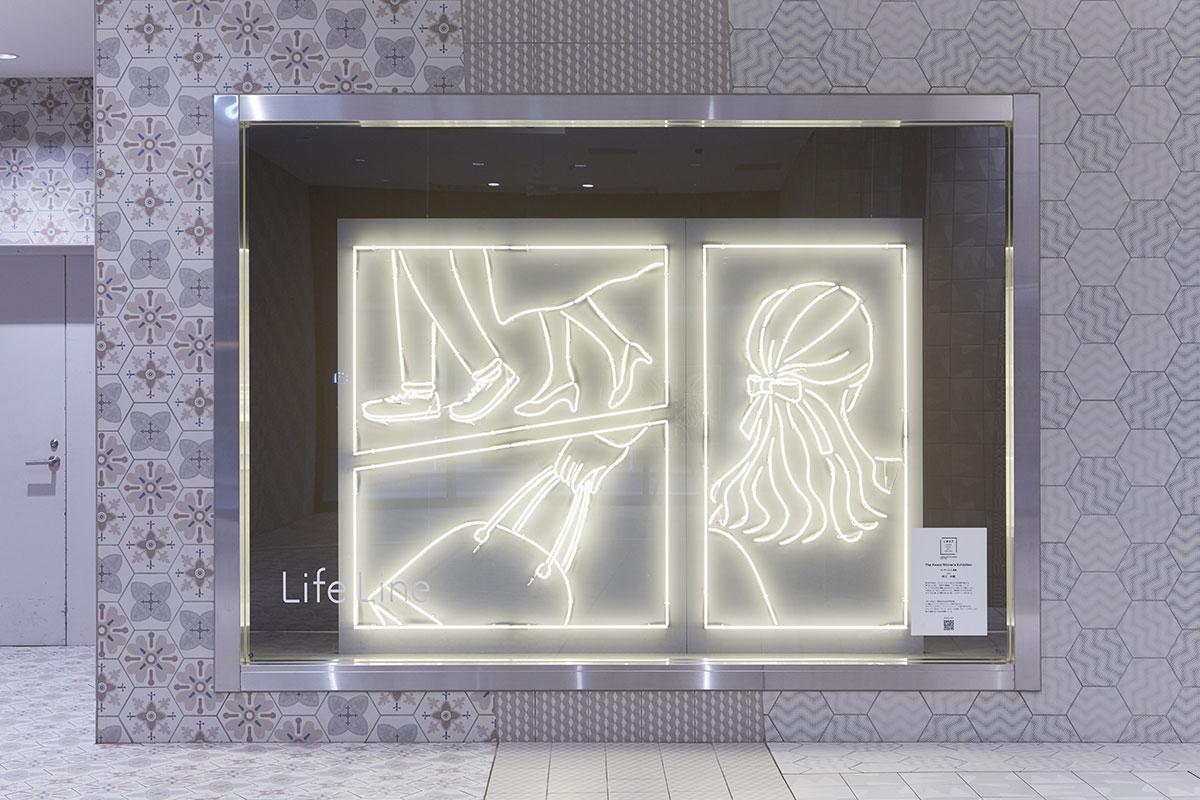 市川大翔さんの作品「Life Line」