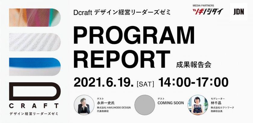 ロフトワーク主催「Dcraft デザイン経営リーダーズゼミ」の成果報告会が6月19日に開催