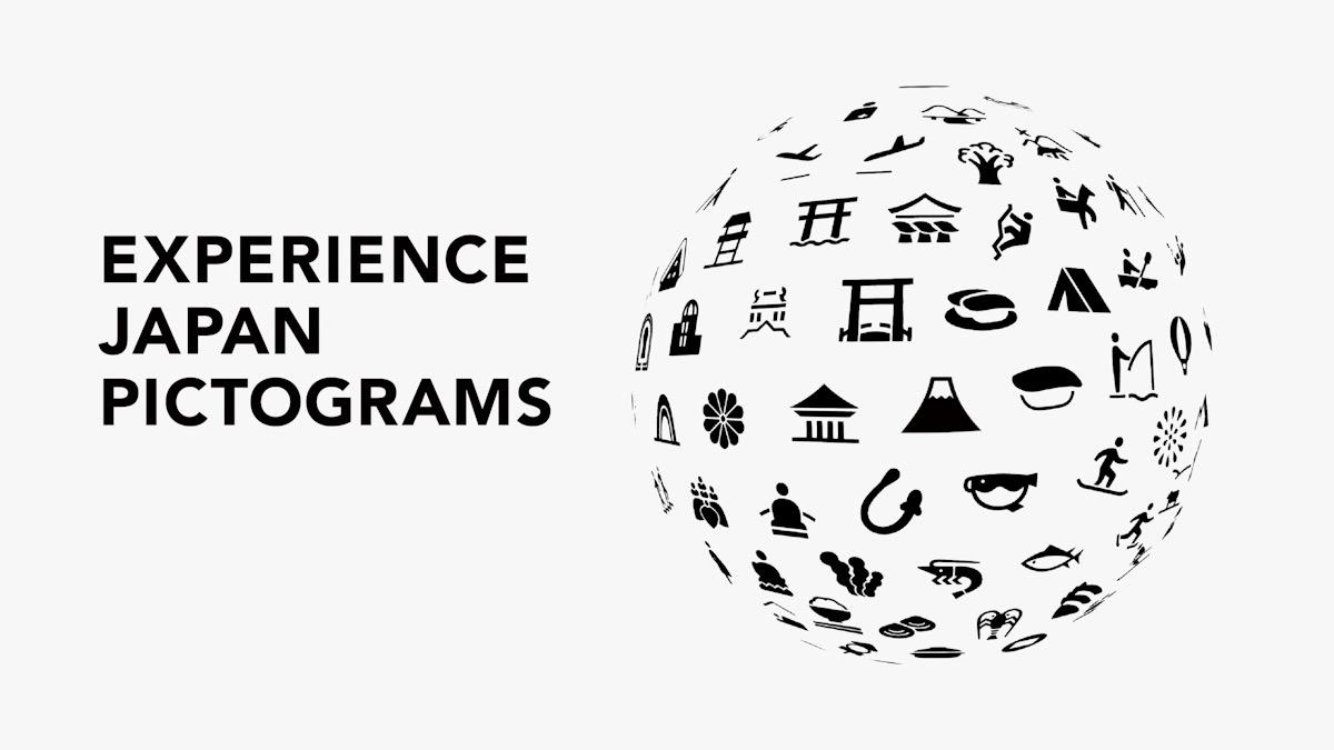 観光ピクトグラム「EXPERIENCE JAPAN PICTOGRAMS」