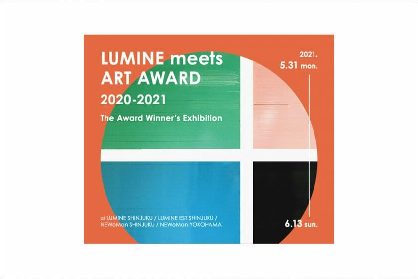 ルミネを通じて新たな才能と出会う「LUMINE meets ART AWARD 2020-2021 The Award Winner's Exhibition」が6月13日まで開催