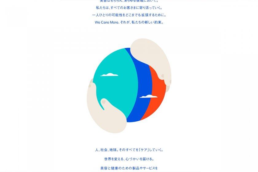 株式会社ポーラ「POLA2029年ビジョン」特設サイト (3)