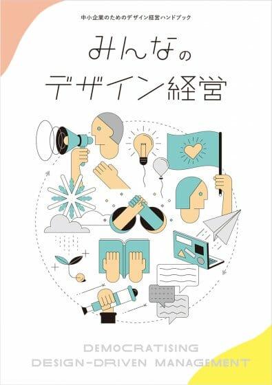 KESIKI INC.が編集を手がける、中小企業のためのデザイン経営ハンドブック「みんなのデザイン経営」が発行