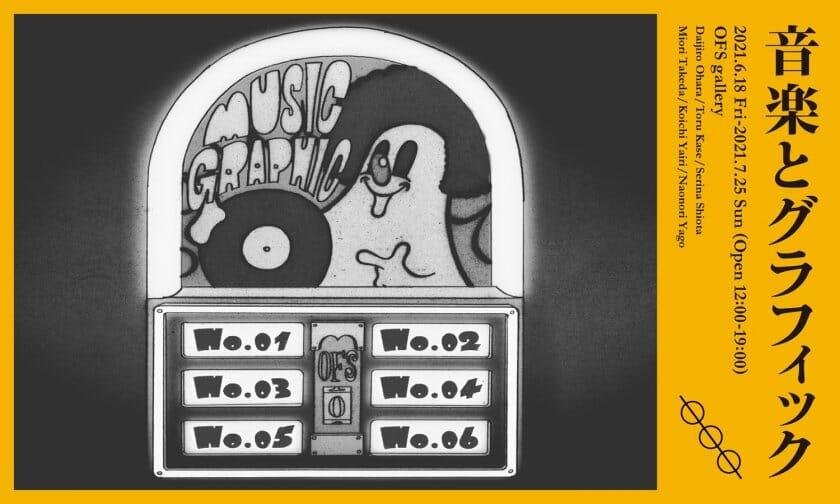 音楽とグラフィック