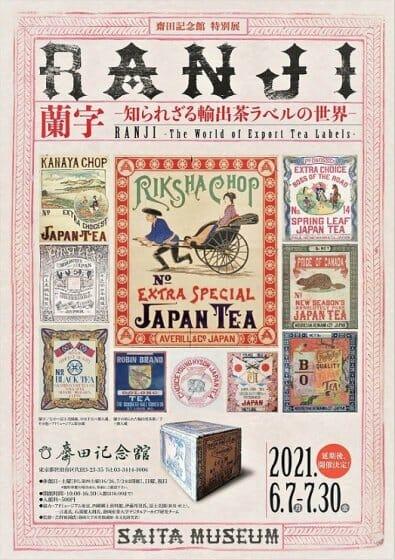 蘭字―知られざる輸出茶ラベルの世界―