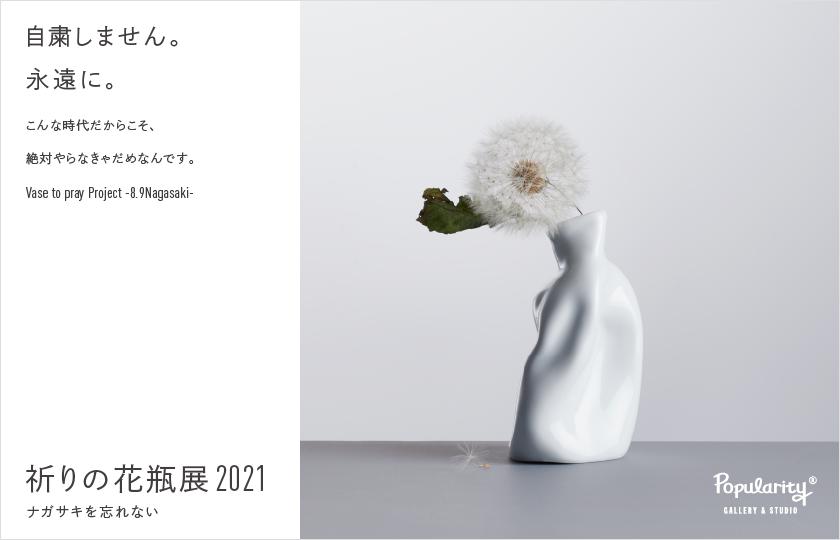 祈りの花瓶展2021