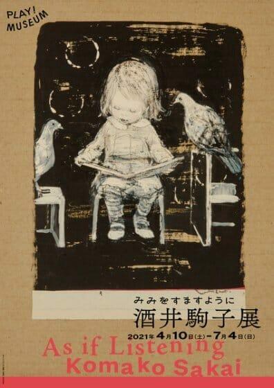 「みみをすますように 酒井駒子」展