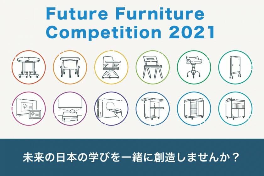 未来の教育を考えた机と椅子のデザインを募集する「Future Furniture Competition 2021」が6月末まで開催