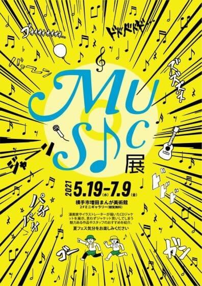 MUSIC展