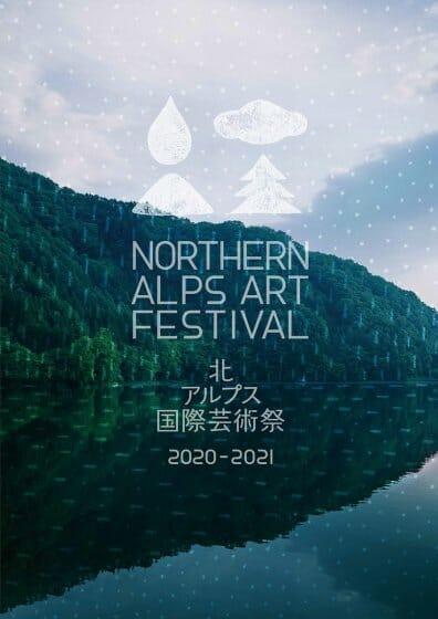 北アルプス国際芸術祭 2020-2021