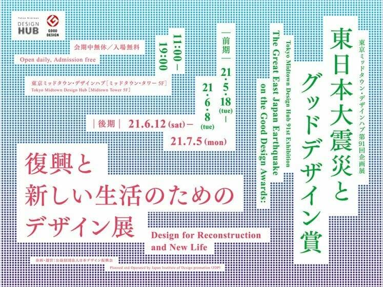 東日本大震災とグッドデザイン賞 復興と新しい生活のためのデザイン展 メインビジュアル