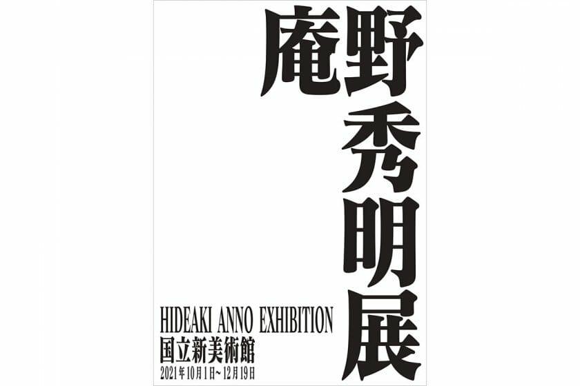世界初となる「庵野秀明展」が国立新美術館で10月1日から開催