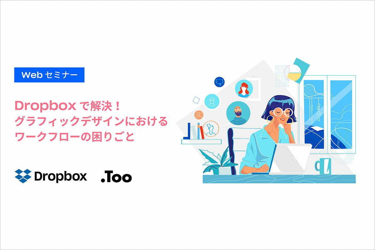 Dropbox Business ウェビナーメインビジュアル