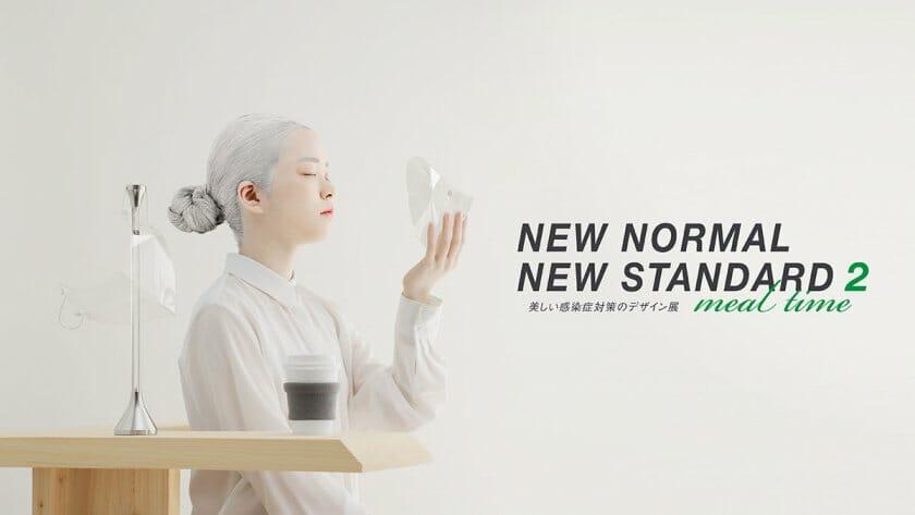 テーマは「食事の時間」、感染症対策をデザインする展示会の第二弾が東京と大阪で開催