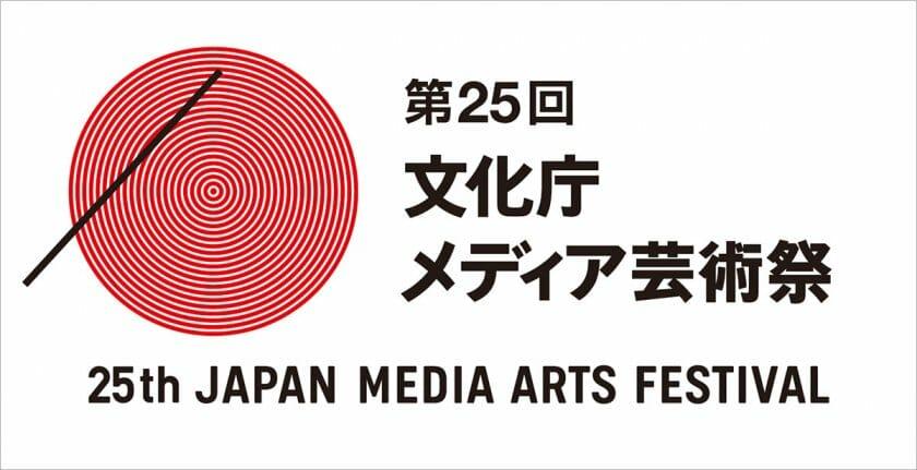 第25回文化庁メディア芸術祭が、7月1日から4部門で作品募集を開始