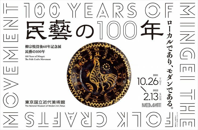 柳宗悦没後60年記念展「民藝の100年」が、10月26日から東京国立近代美術館で開催