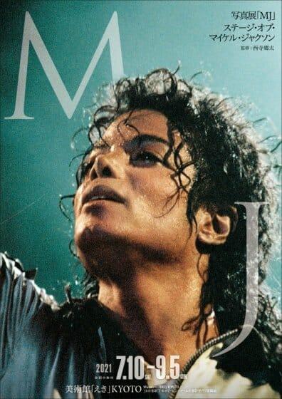写真展「MJ」 ~ステージ・オブ・マイケル・ジャクソン~