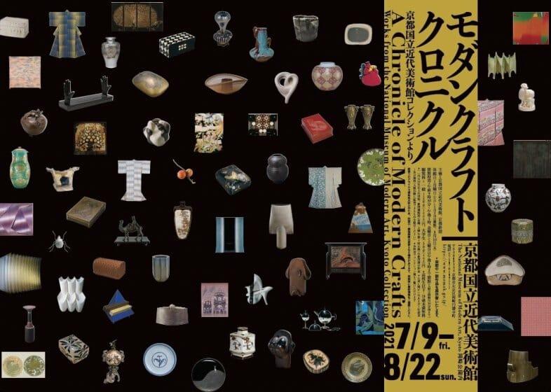 モダンクラフトクロニクル―京都国立近代美術館コレクションより―