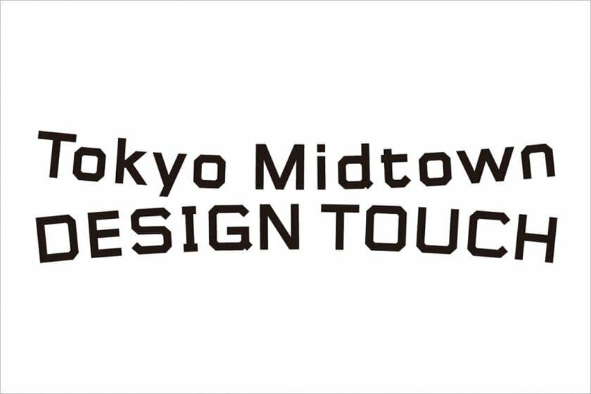 「デザインの裏」をキーワードに、「Tokyo Midtown DESIGN TOUCH 2021」が10月15日から開催