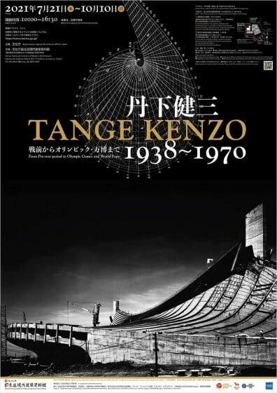 丹下健三 1938-1970 戦前からオリンピック・万博まで
