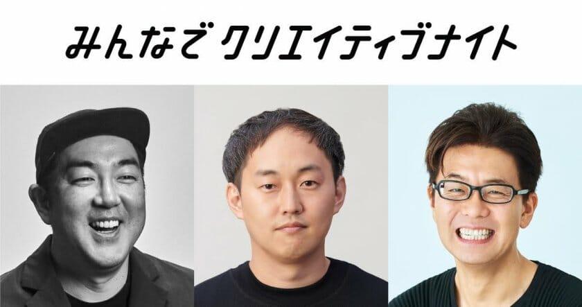 伊藤直樹&原田祐馬&西澤明洋が「教育とデザイン」をテーマに鼎談。第8回「みんなでクリエイティブナイト」