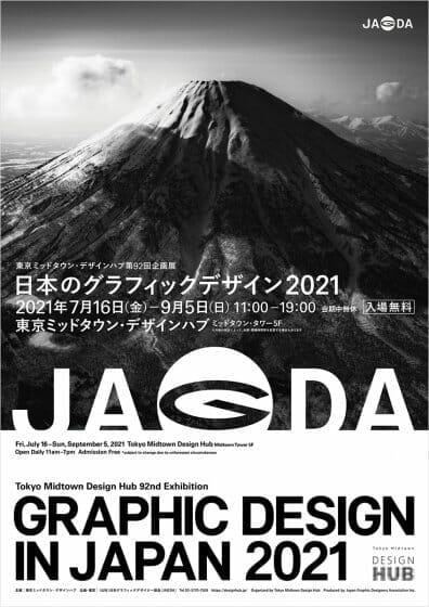 日本のグラフィックデザイン 2021