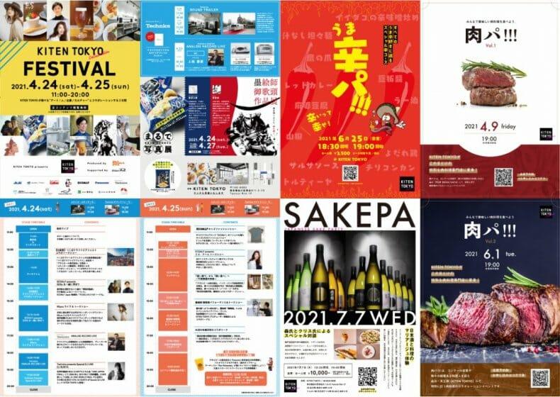 【求人情報】リアルとデジタルを繋ぐ場「KITEN TOKYO」でデザイナーを募集