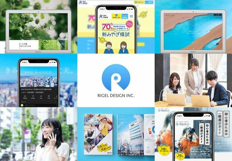 【求人情報】Webマーケティング会社のリゲルデザイン株式会社が、Webデザイナーを募集