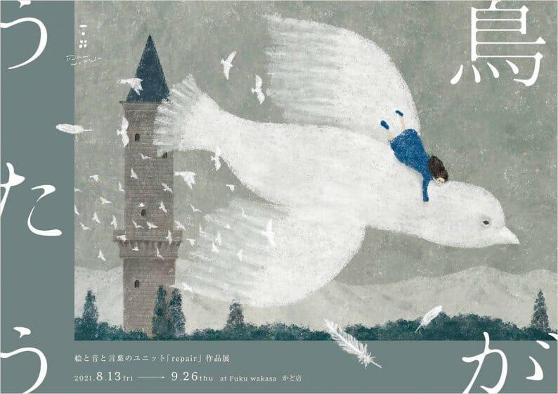 絵と音と言葉のユニット repair作品展「鳥がうたう」