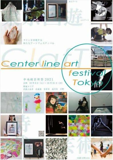 Center line art festival Tokyo 中央線芸術祭 2021