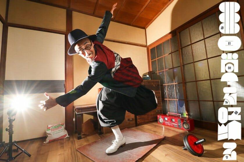 非日常を踊る 第5回:村田正樹