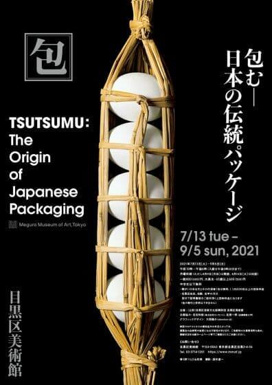 包む ― 日本の伝統パッケージ
