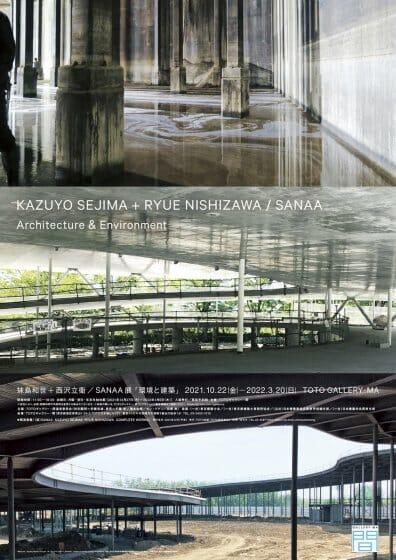 妹島和世+西沢立衛/SANAA展 「環境と建築」