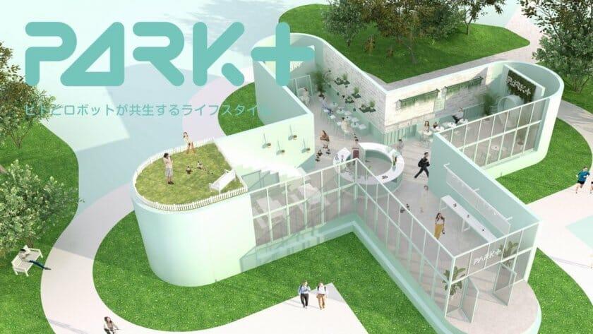 ヒトとロボットが共生する新たなライフスタイルの発信拠点「PARK+」が、9月17日から期間限定オープン