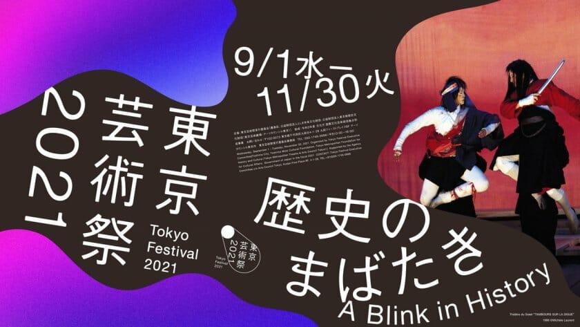 東京芸術祭 2021