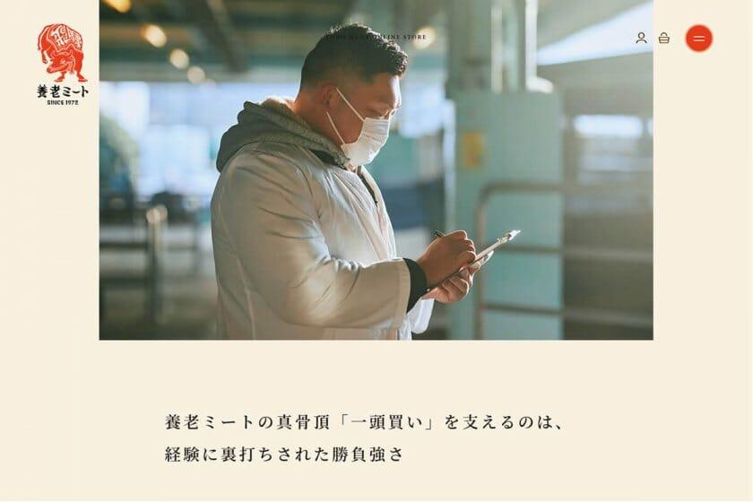 「養老ミート」オンラインストア (8)