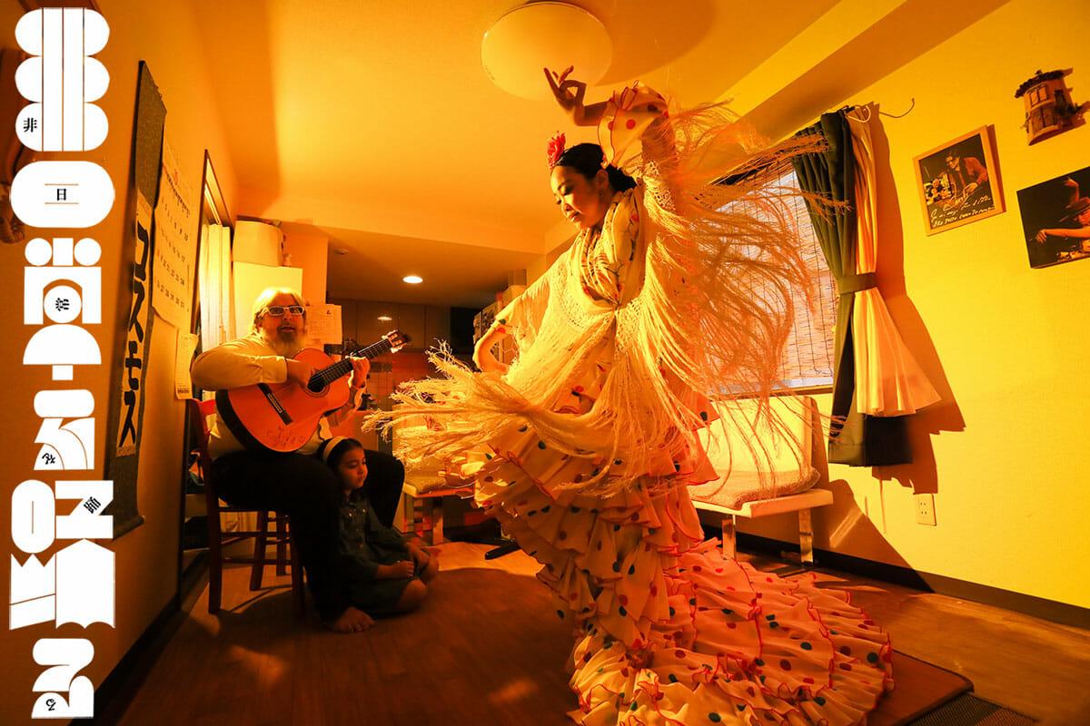 非日常を踊る 第8回:デラフエンテチャベス由香