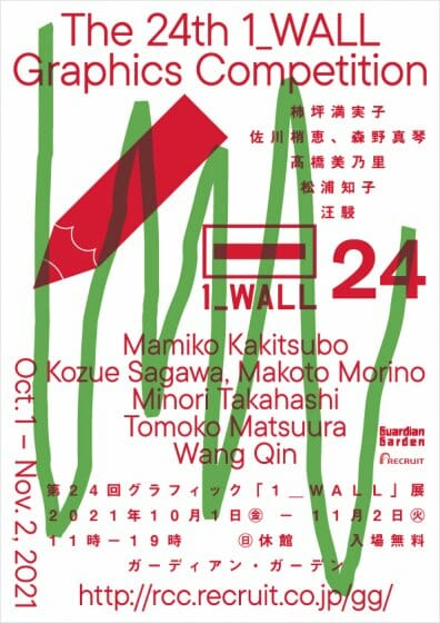 第24回 グラフィック「1_WALL」展