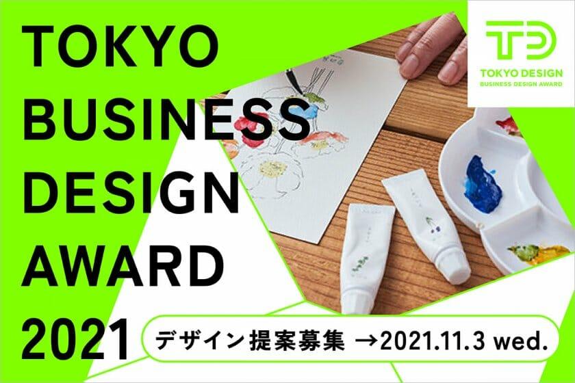 2021年度「東京ビジネスデザインアワード」のデザイン提案募集が9月6日から開始