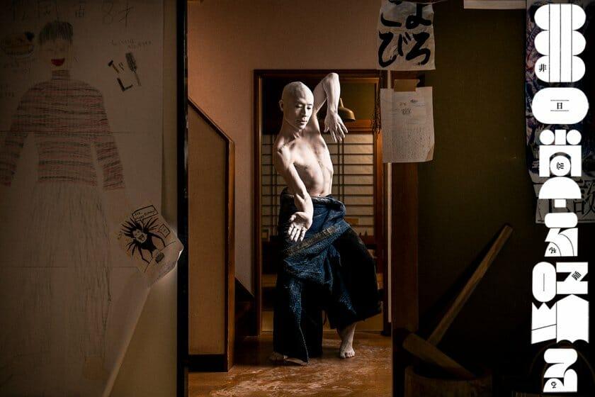非日常を踊る 第7回:松岡大