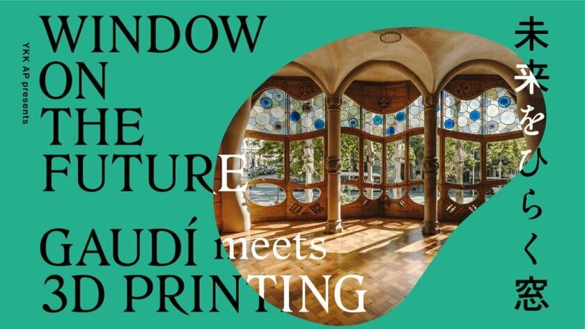 未来をひらく窓 ― Gaudí Meets 3D Printing