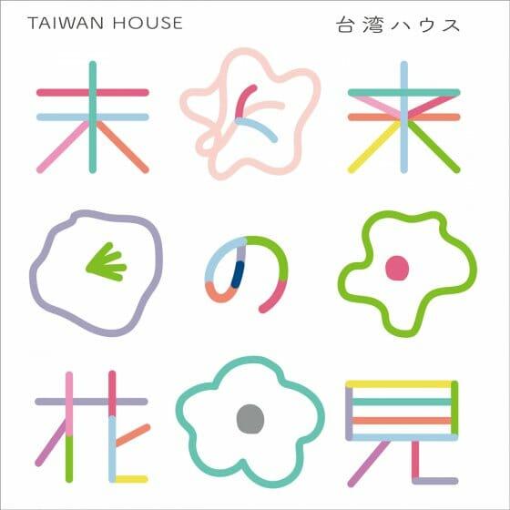 台湾デザインを紹介する展示「未来の花見:台湾ハウス」がGOOD DESIGN Marunouchiにて10月2日より開催