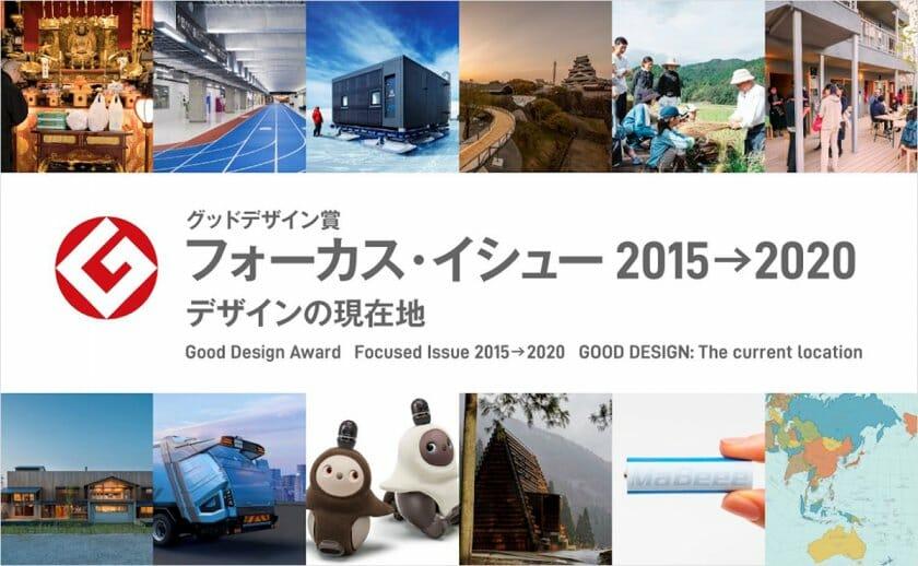 グッドデザイン賞フォーカス・イシュー 2015→2020 デザインの現在地