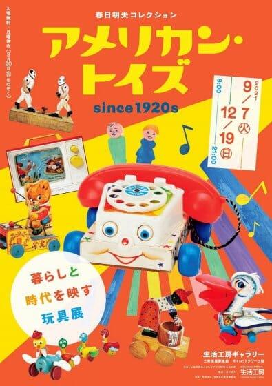 アメリカン・トイズ since 1920s 暮らしと時代を映す玩具展