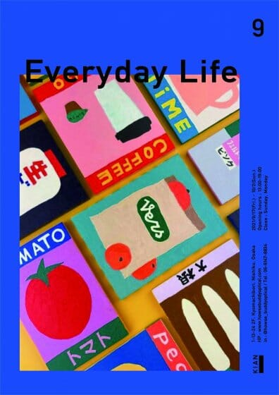 """「We are out of office 」Solo Exhibition""""Everyday Life"""""""